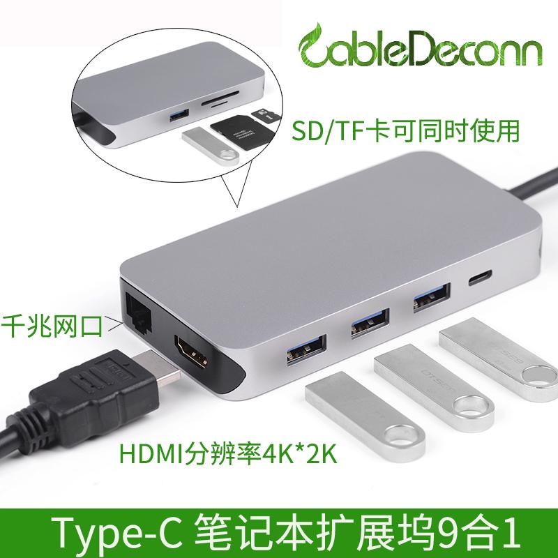 振德 CableDeconn Type-C转RJ45/HDMI/HUB/PD/转换器