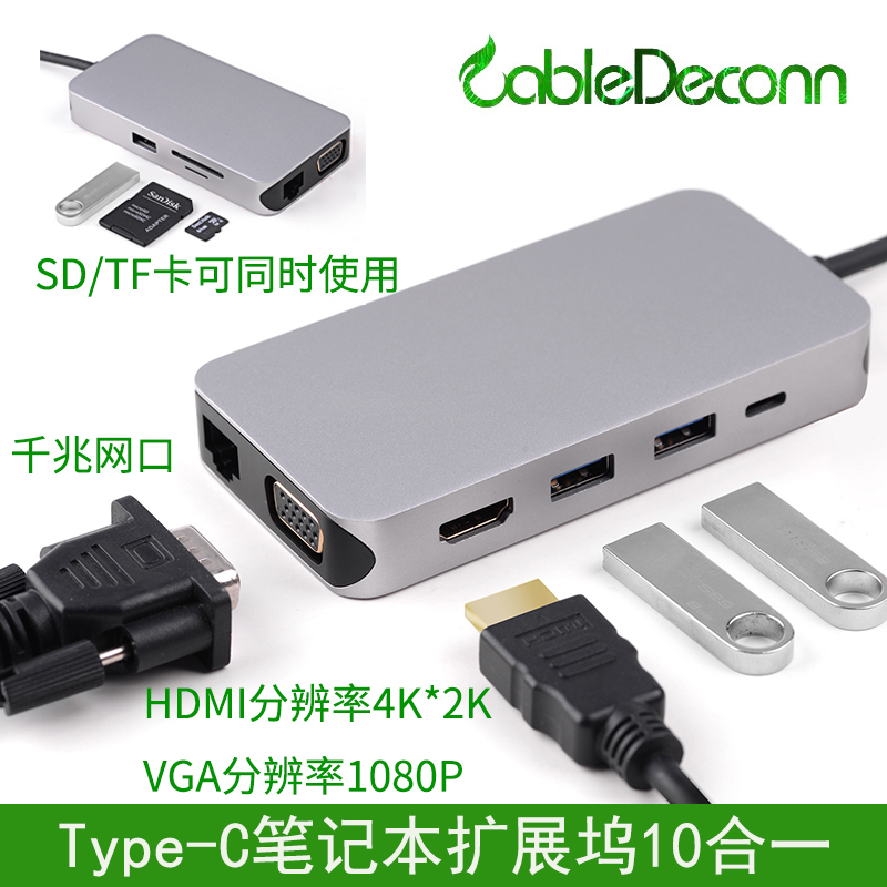 振德 CableDeconnType-C转RJ45/VGA/HDMI/HUB/PD/Audio支持同显扩展坞