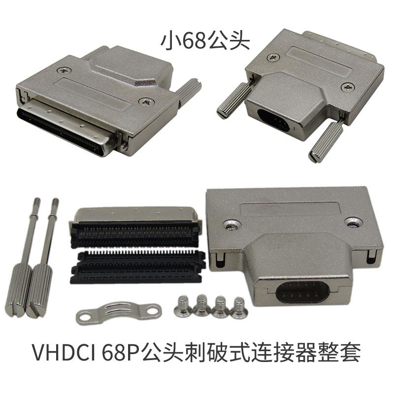 振德 CableDeconn VHDCI 68P公头刺破式连接器 小68公头整套