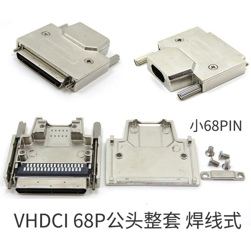 振德 CableDeconn VHDCI 68P公头焊线式连接器整套 小68公头