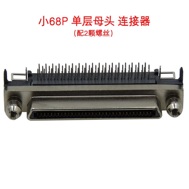 振德 CableDeconn VHDCI 68P单层母头 SMT 连接器