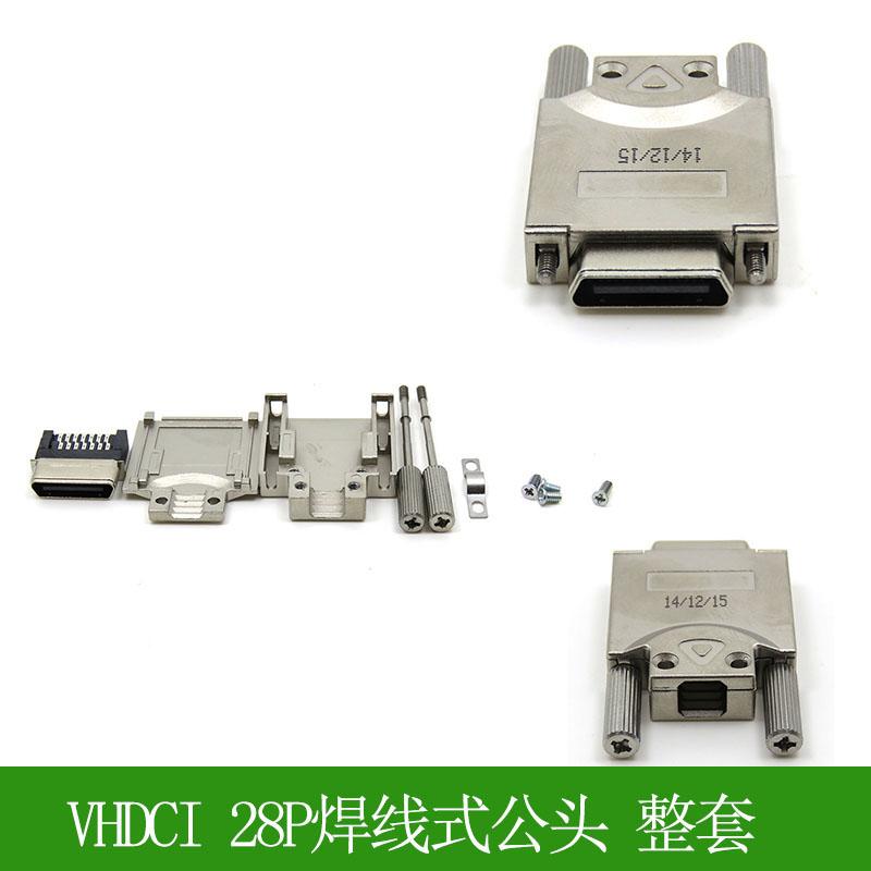 振德 CableDeconn VHDCI 28P公头 焊线式 整套