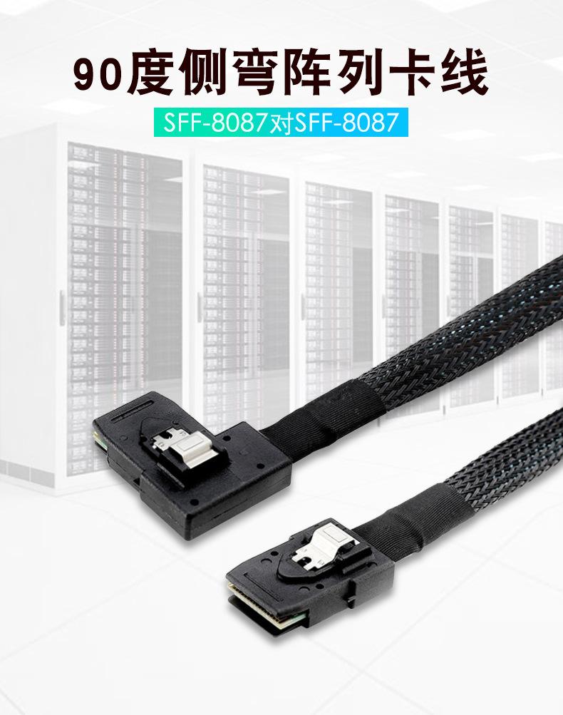 振德 CableDeconnMINI mini sas线 sff-8087对 MINI SAS 36P SFF-8087 90度侧弯阵列卡线