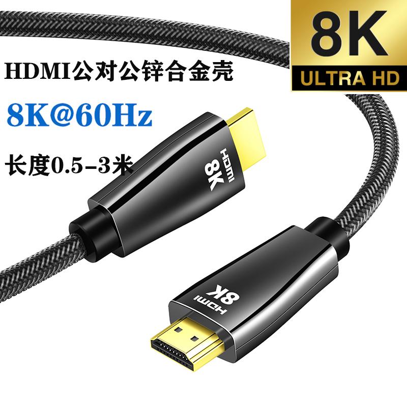 振德 CableDeconn HDMI 2.1版 8K@60Hz铜缆高清线0.5-3米电脑笔记本连显示器电视机音视频线