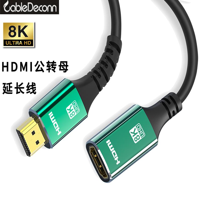 振德Cabledeconn HDMI公转母2.1版8K@60Hz电脑笔记本显卡高清延长线hdmi转换线